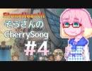 【StoneHearth】そらさんのCherrySong#4