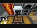 【Minecraft】ゆっくり錬金科学raft Part 3【ゆっくり実況】