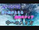 """【フォートナイトバトルロイヤル】青い炎がともる氷のスフィア""""中への入り方""""【Fortnite】"""
