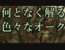 【Total War:WARHAMMER Ⅱ】ゴブリンofスレイヤー番外編≪何となく解るグリーンスキンの生態≫#4【夜のお兄ちゃん実況】