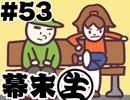 [会員専用]幕末生 第53回(義憤企画&観察日記)