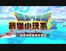 【ドラゴンクエストビルダーズ2】台湾版 & 韓国版 OP