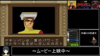 【RTA】UFO仮面ヤキソバン(一般発売版)_39:08.13_PART2