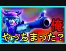 【Fortnite】One shot One Kill 当たったら即死亡!ワンショットやってみたァァア【フォートナイト】