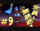 【4人実況】全員!無慈悲なスーパーマリオパァーーーリィ!!#9