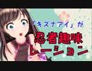 【MMD】 キズナアイの忍者趣味レーション