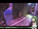 【サバゲー】ずんだ色のプレキャリ【東北ずん子】 12/24 九龍戦闘市街区
