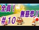 【4人実況】全員!無慈悲なスーパーマリオパァーーーリィ!!#10
