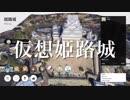 Google EarthをVTuberが歩く in 姫路城【フォトグラメトリ】