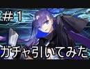 【実況】新年福袋&スカサハガチャを引いてみた!【Fate/GrandOrder】(ノー編集版) part1
