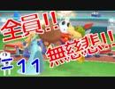 【4人実況】全員!無慈悲なスーパーマリオパァーーーリィ!!#11