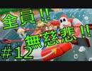 【4人実況】全員!無慈悲なスーパーマリオパァーーーリィ!!#12