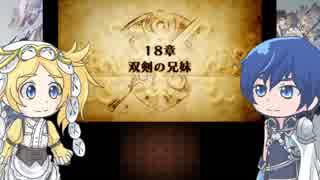 【ゆっくり実況】炎のエムブレムサーガ覚醒 第18章