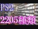 【PS2のゲームコレクション紹介動画】PS2だけで2205種類ゲーム部屋に綺麗に並んでいます!