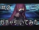 【実況】新年福袋&スカサハガチャを引いてみた!【Fate/GrandOrder】(ノー編集版) part2