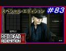 【【財宝発見 毒にまみれた宝の地図達成】】#83 RED DEAD REDEMPTION 2:スペシャルエディション【前作の舞台だったエリアも探索】