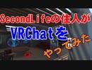 SecondLifeじゃないよ:VRChat:ホーム部屋紹介(2019年1月)