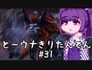 【討鬼伝2】とーきりたんでん弐#31