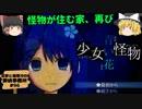 【怪物が住む家再び】少女怪物青い花【霊夢と魔理沙の探偵事務所 #96(ゆっくり実況プレイ)】