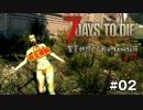 第69位:【7Days to Die】琴葉姉妹のNavezgane紀行α17 #02 thumbnail