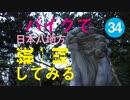 第78位:【ゆっくり】バイクで日本八地方縦一周してみる part34 thumbnail