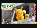 【ポケモンLets GOピカチュウ】ポケセンとピカチュウ縛りの2人実況【1-5】