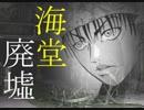 【ドキサバ全員恋愛宣言】山に潜むマムシと共に☆海堂薫part.5☆【テニスの王子様】
