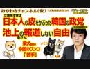 池上彰さんの「報道しない自由」。日本人の皮をかぶった韓国の政党「立憲民主党」と百田さん みやわきチャンネル(仮)#338