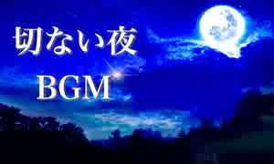 切ない夜のBGM【作業用・睡眠用】癒しのピアノ曲