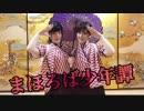 【日影姉妹】まほろば少年譚 踊ってみた 【オリジナル振付】