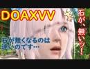 【DOAXVV】オーナー達を弄ぶ麗しきプリマドンナ【ガチャ】