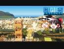 【Cities:Skylines】地上絵の街を作る#9「ゆっくりマンジュウ漆」