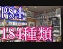 【PS4のゲームコレクション紹介動画】PS4だけで184種類ゲーム部屋に綺麗に並んでいます!