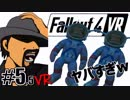 #5.5【VR】参男のフォールアウト4(fallout4)実況~荒廃した世界を生き抜け…!!~