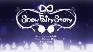 Snow Fairy Story 歌ってみたたた