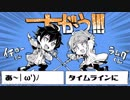 【手描きhpmi】イッチとラムラの『チガ*ウ!!!』【未完】