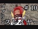 【Total War:WARHAMMER Ⅱ】ゴブリンofスレイヤー #10【夜のお兄ちゃん実況】