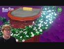 HIKAKINのスーパーマリオ オデッセイ実況 Part5【森の国の玉葱】