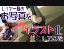 【メイキング】レイヤー様のお写真をイラスト化してみた【刀剣乱舞】