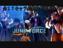 [ジャンプフォース]全17キャラ必殺技+覚醒技【βテスト】