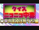 第14位:クイズ!ニコニコ中毒 ~○○の主役は我々だ!編~ thumbnail