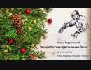【スヴャトキのピェスニャ】4つのロシア農民の歌(ストラヴィンスキー)【テトさんsで】