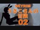 【SKYRIM】うさこさんの冒険02【ゆっくり実況プレイ】