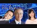 【須田慎一郎】ニュースアウトサイダー 20190119【長谷川幸洋】