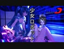 【MMD】【MMDリン動画】少女ロボット~ともさかりえ~