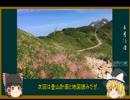 【ゆっくり】初心者登山講座 Part1