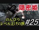 【字幕】スカイリム 隠密姫の のんびりレベル上げの旅 Part25