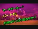 【ドラゴンクエストビルダーズ2】2の世界をよみがえらせる Part19