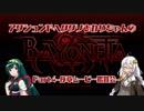 【初見】アクションドヘタクソあかりちゃんのベヨネッタPart4【VOICEROID実況】