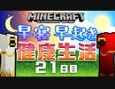 【Minecraft】早寝早起き 健康生活 21日目